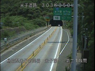山陰自動車道 米子道路のライブカメラ|鳥取県米子市