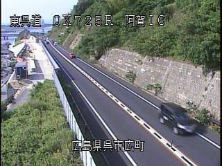 東広島呉自動車道 阿賀インターチェンジのライブカメラ|広島県呉市