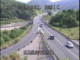 東広島呉自動車道 郷原インターチェンジのライブカメラ|広島県呉市