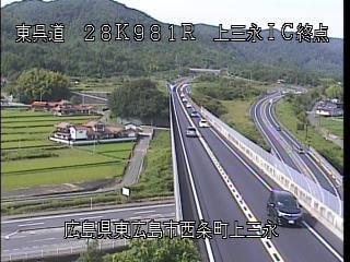 東広島呉自動車道 上三永インターチェンジ終点のライブカメラ|広島県東広島市