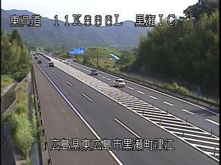 東広島呉自動車道 黒瀬インターチェンジのライブカメラ|広島県東広島市