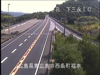 東広島呉自動車道 下三永インターチェンジのライブカメラ|広島県東広島市