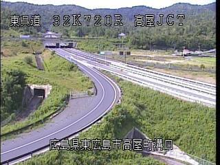 東広島呉自動車道 高屋ジャンクションのライブカメラ|広島県東広島市
