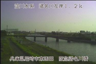 猪名川 阪急猪名川橋のライブカメラ 兵庫県尼崎市
