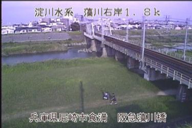 猪名川 阪急藻川橋のライブカメラ|兵庫県尼崎市