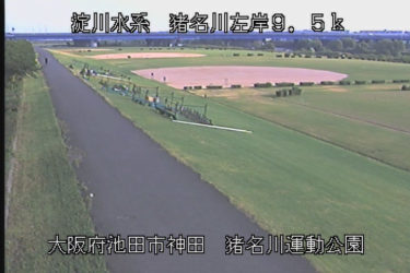 猪名川 猪名川運動公園のライブカメラ|大阪府池田市