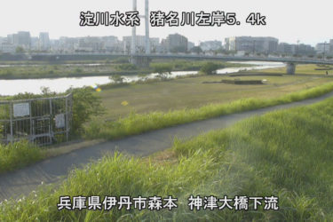 猪名川 神津大橋下流のライブカメラ|兵庫県伊丹市