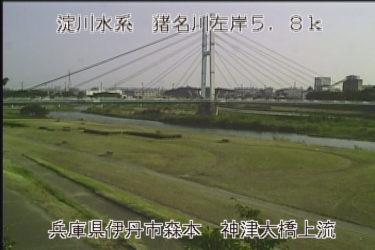 猪名川 神津大橋上流のライブカメラ|兵庫県伊丹市