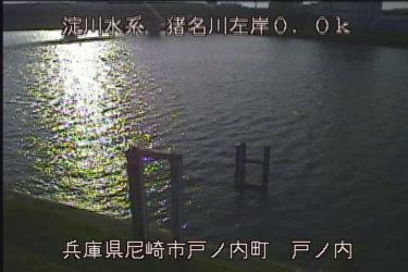猪名川 戸ノ内のライブカメラ|兵庫県尼崎市