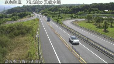 京奈和自動車道 五條本線のライブカメラ|奈良県五條市