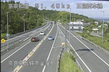 京奈和自動車道 五條西本線のライブカメラ|奈良県五條市