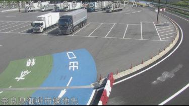 京奈和自動車道 御所南パーキングエリアのライブカメラ|奈良県御所市