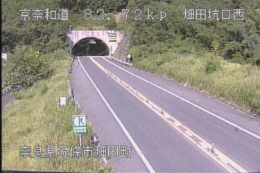 京奈和自動車道 畑田坑口西のライブカメラ|奈良県五條市
