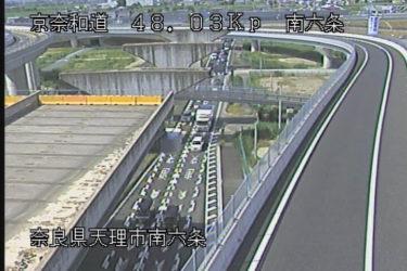 京奈和自動車道 南六条のライブカメラ|奈良県天理市