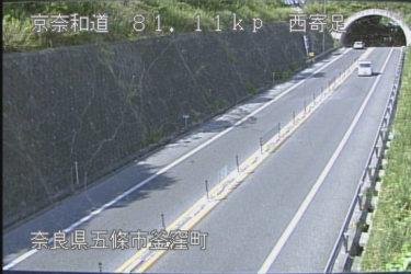 京奈和自動車道 西寄足のライブカメラ|奈良県五條市