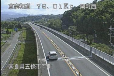 京奈和自動車道 岡町西のライブカメラ 奈良県五條市