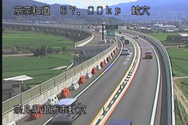 京奈和自動車道 蛇穴のライブカメラ|奈良県御所市