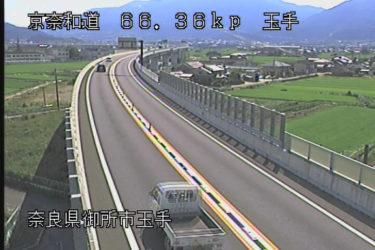 京奈和自動車道 玉手のライブカメラ|奈良県御所市