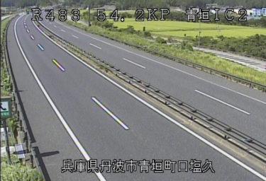 北近畿豊岡自動車道 青垣インターチェンジ2のライブカメラ|兵庫県丹波市
