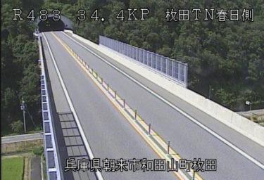 北近畿豊岡自動車道 枚田トンネル春日側のライブカメラ|兵庫県朝来市
