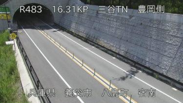 北近畿豊岡自動車道 三谷トンネル豊岡側のライブカメラ|兵庫県養父市