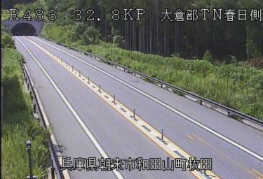 北近畿豊岡自動車道 大倉部トンネル春日側のライブカメラ|兵庫県朝来市