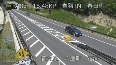 北近畿豊岡自動車道 青谿トンネル春日側のライブカメラ|兵庫県養父市