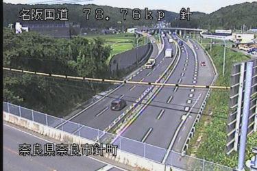 名阪国道 針のライブカメラ|奈良県奈良市