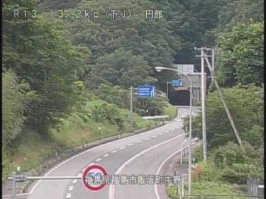 国道13号 円部のライブカメラ|福島県福島市