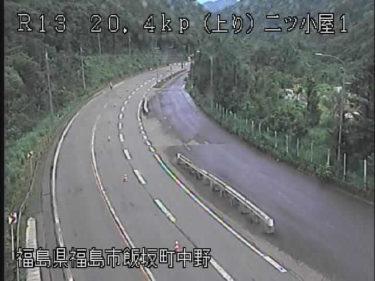 国道13号 二ツ小屋1のライブカメラ|福島県福島市