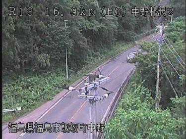 国道13号 中野朴沢2のライブカメラ|福島県福島市