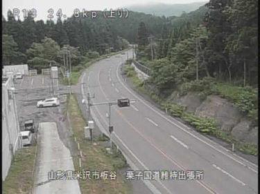 国道13号 西栗子トンネル福島側のライブカメラ 山形県米沢市
