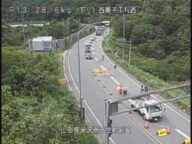 国道13号 西栗子トンネル山形側のライブカメラ 山形県米沢市