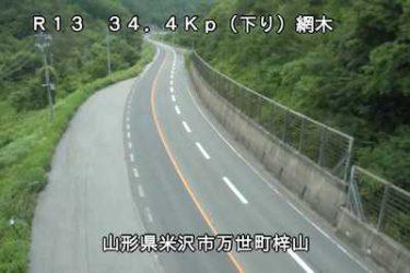国道13号 綱木のライブカメラ|山形県米沢市