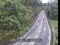 国道191号 鎖峠のライブカメラ 山口県萩市