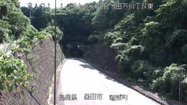 国道191号 田万川トンネル東のライブカメラ|島根県益田市