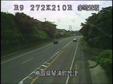 国道9号 赤碕登坂のライブカメラ|鳥取県琴浦町
