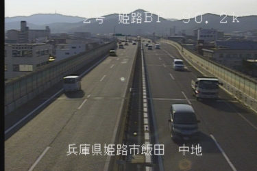国道2号 中地のライブカメラ|兵庫県姫路市