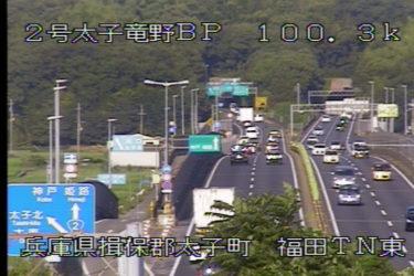 国道2号 福田東のライブカメラ|兵庫県たつの市