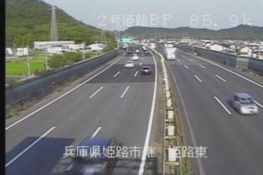 国道2号 姫路東のライブカメラ|兵庫県姫路市