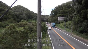 国道2号 日名内1のライブカメラ|広島県福山市