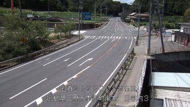 国道2号 日名内3のライブカメラ|広島県福山市