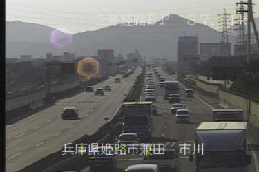 国道2号 市川のライブカメラ|兵庫県姫路市