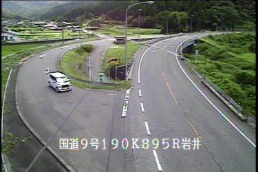 国道2号 岩井のライブカメラ|鳥取県岩美町