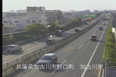 国道2号 加古川東のライブカメラ|兵庫県加古川市