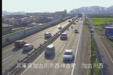 国道2号 加古川西のライブカメラ|兵庫県加古川市