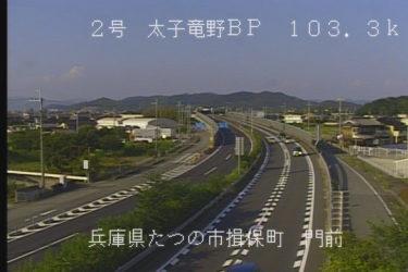 国道2号 門前のライブカメラ|兵庫県たつの市