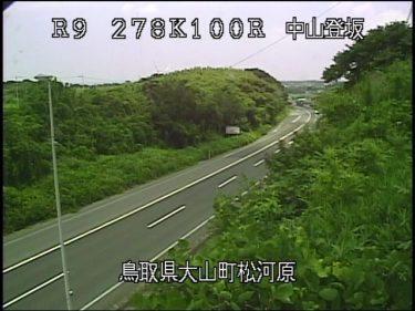 国道9号 中山登坂のライブカメラ|鳥取県大山町