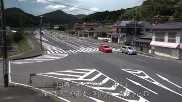 国道2号 南方小入口のライブカメラ|広島県福山市