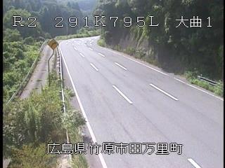 国道2号 大曲1のライブカメラ|広島県竹原市
